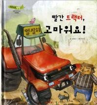 빨간 트랙터, 고마워요!_부릉부릉 쌩쌩 30