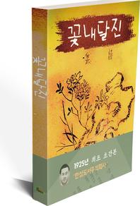 한성도서주식회사 판매본 진달래꽃(1925년 최초 초간본)