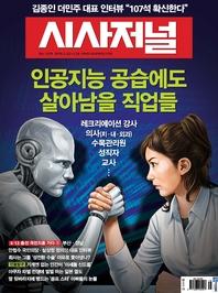 시사저널 2016년 1379호