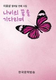 나비의 꿈을 기다리며