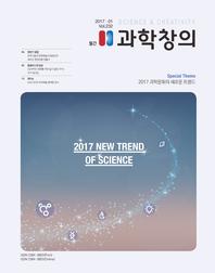 월간 과학창의 2017년 1월호