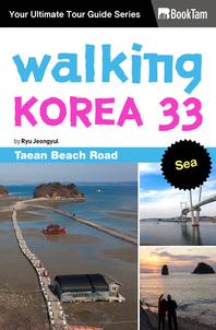 Walking Korea 33 : Taean Beach Road