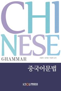중국어문법(2학기)