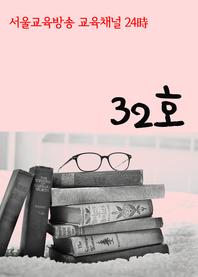서울교육방송 교육채널 24시. 32호