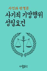 사기죄 기망행위 성립요건 (사건과 판결문)