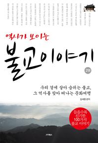 역사가 보이는 불교 이야기-2권