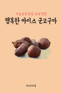 행복한 아이스 군고구마 (서울교육방송 교육칼럼)