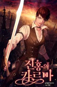 진홍의 카르마(전6권)(완결)