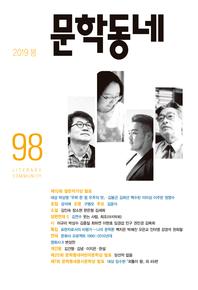 계간 문학동네 2019년 봄호 통권 98호