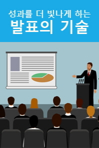 성과를 더 빛나게 하는 발표의 기술_생산적인 회의를 이끄는 발표
