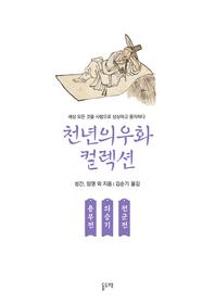 용부전 의승기 천군전 (천년의 우화 컬렉션 27)