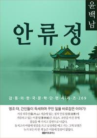 윤백남 안류정
