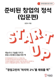 창업고민의 마지막 2%를 채워줄 책 준비된 창업의 정석(입문편)