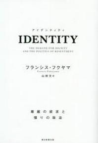 アイデンティティ 尊嚴の欲求と憤りの政治