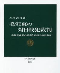 毛澤東の對日戰犯裁判 中國共産黨の思惑と1526名の日本人