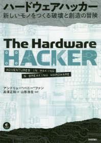 ハ-ドウェアハッカ- 新しいモノをつくる破壞と創造の冒險