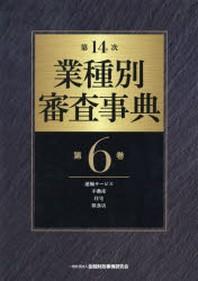 業種別審査事典 第6卷