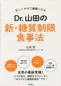正しくやせて健康になるDR.山田の新.糖質制限食事法