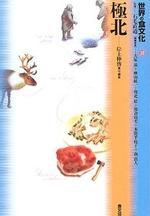 世界の食文化 20