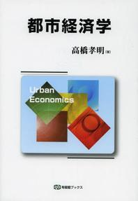 都市經濟學