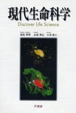 現代生命科學