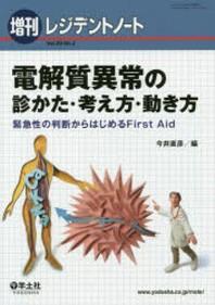 電解質異常の診かた.考え方.動き方 緊急性の判斷からはじめるFIRST AID