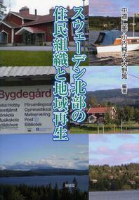 スウェ-デン北部の住民組織と地域再生