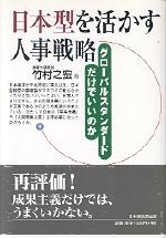 日本型を活かす人事戰略 グロ―バルスタンダ―ドだけでいいのか