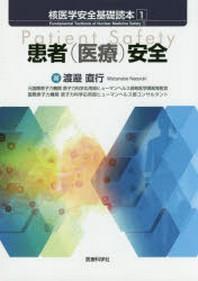 核醫學安全基礎讀本 1