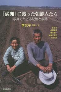 「滿洲」に渡った朝鮮人たち 寫眞でたどる記憶と痕跡