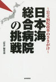 日本海總合病院の挑戰 公立病院改革のさきがけ