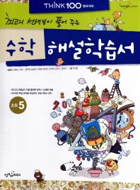 Think 100 수학 초등5 해설학습서(2012)