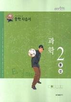 물상 중2 자습서(2009)