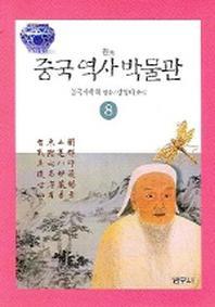 중국역사박물관 8