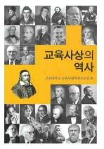 교육사상의 역사