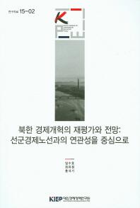 북한 경제개혁의 재평가와 전망: 선군경제노선과의 연관성을 중심으로