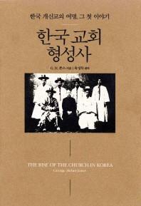 한국 교회 형성사
