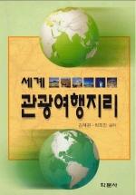 세계 관광여행지리