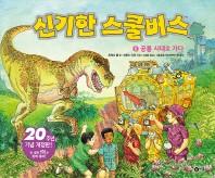 신기한 스쿨버스. 6: 공룡 시대로 가다
