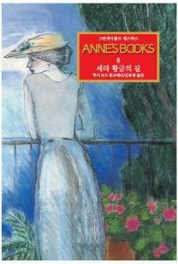그린게이블즈 앤스북스 Annes Books. 8: 세라 황금의 길