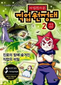 마법천자문 직업원정대. 2: 적성 진단