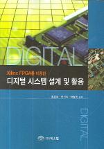 Xilinx FPGA를 이용한 디지털 시스템 설계 및 활용