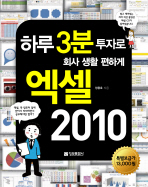 엑셀 2010(하루 3분 투자로 회사 생활 편하게 )