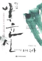 정암 박윤선에게서 배우다