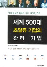 세계 500대 초일류 기업의 관리 기법