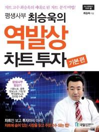평생사부 최승욱의 역발상 차트투자 기본편