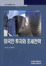 외국인투자와 조세전략(2009)