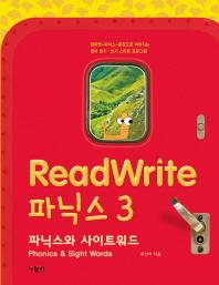 ReadWrite(리드라이트) 파닉스. 3