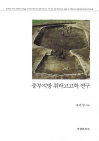 중부지방 취락고고학 연구