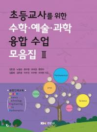 초등교사를 위한 수학 예술 과학 융합 수업 모음집. 2